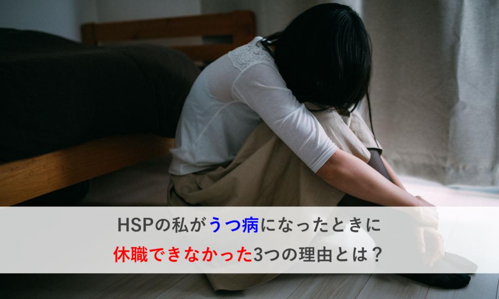 hsp うつ 病