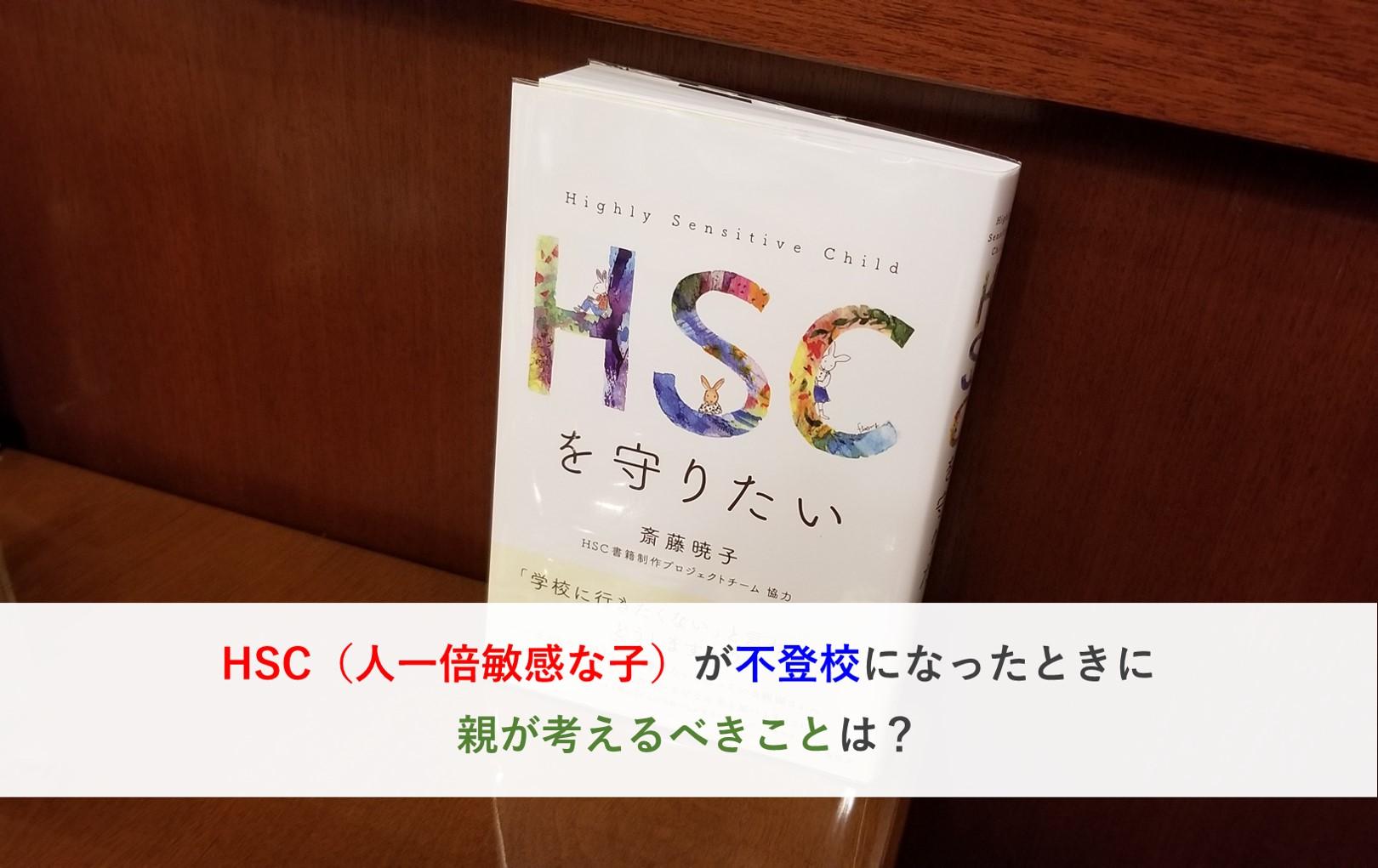 登校 hsc 不 新学期に注意したい不登校・引きこもりの一因となるHSCとその対応策とは?(石蔵文信)