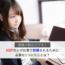 【適職の幅を広げる!】HSPの人が仕事で信頼されるために必要な3つの方法とは?